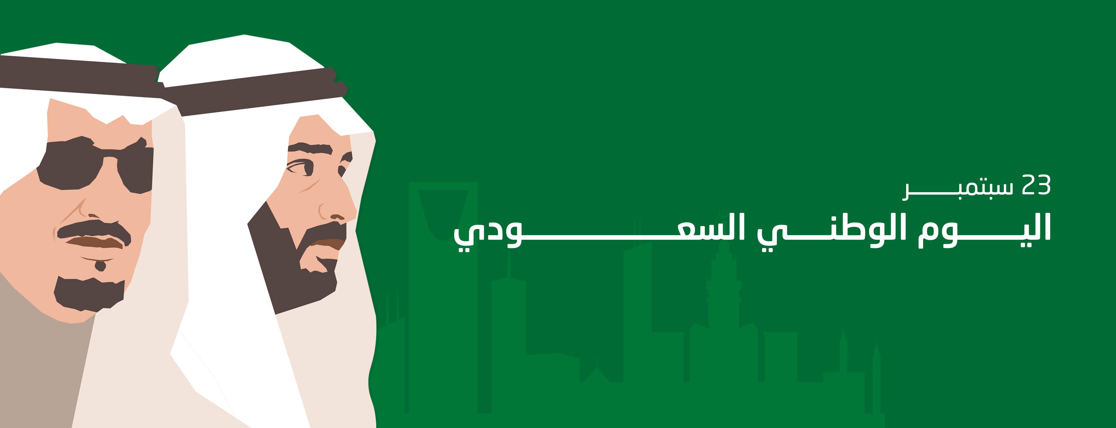 اليوم الوطني السعودي