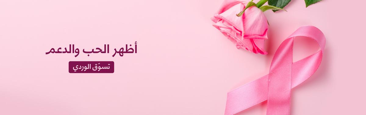 pink-october.html