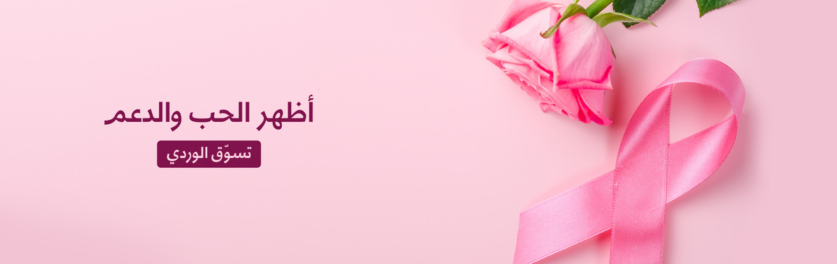 /pink-october.html