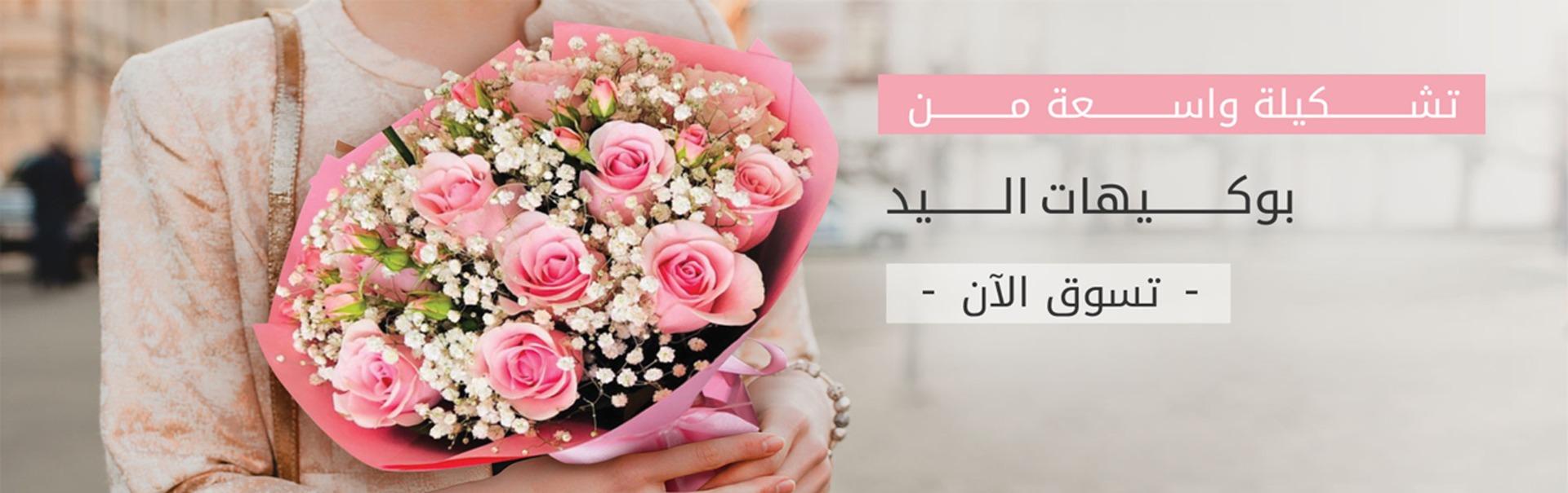 flower-delivery-services-online-riyadh/buy-hand-bouquets-baskets-online-riyadh.html